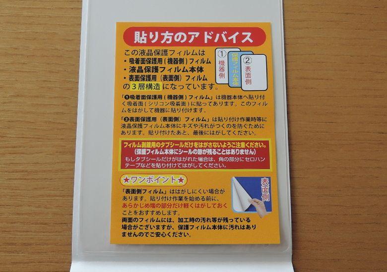 PDA工房 貼り方のアドバイス