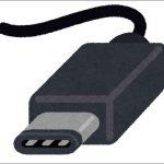 USB Type-Cについてまとめました(読者投稿記事:最上土川さん)