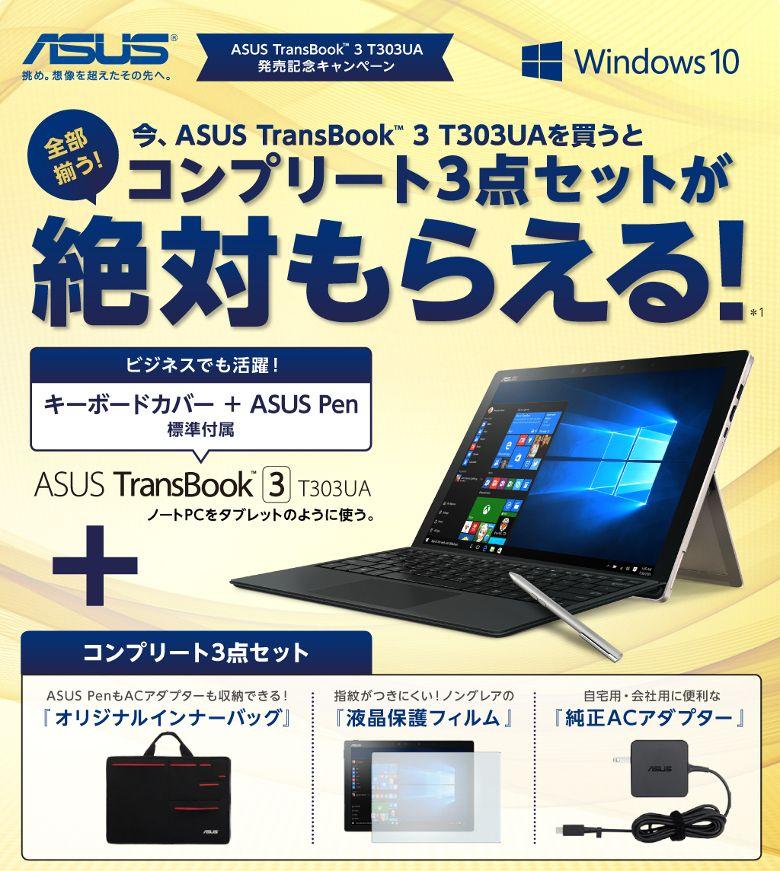 ASUS TransBook 3 T303UA コンプリート3点セット