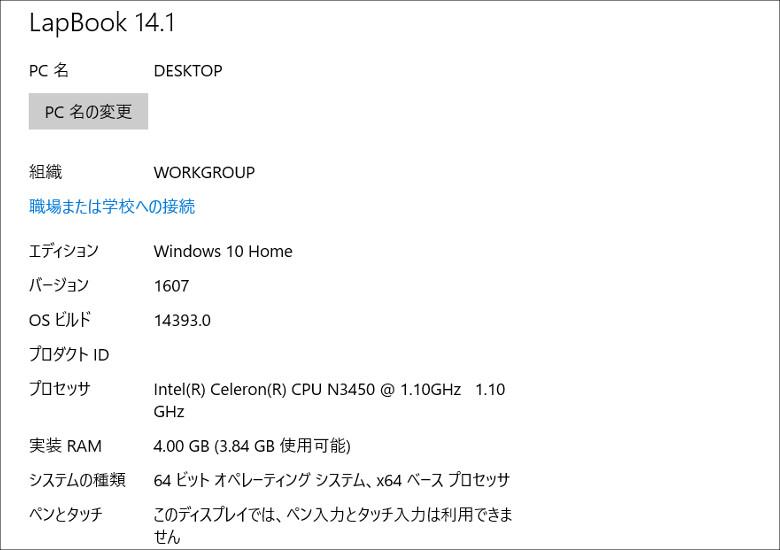 Chuwi LapBook 14 システム構成