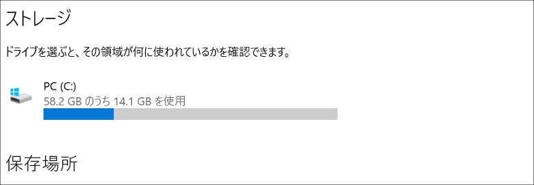 Chuwi LapBook 14 ストレージ構成