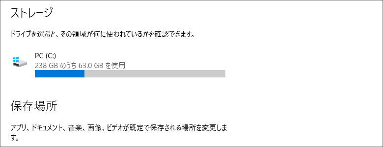 DELL XPS 13 ストレージ構成