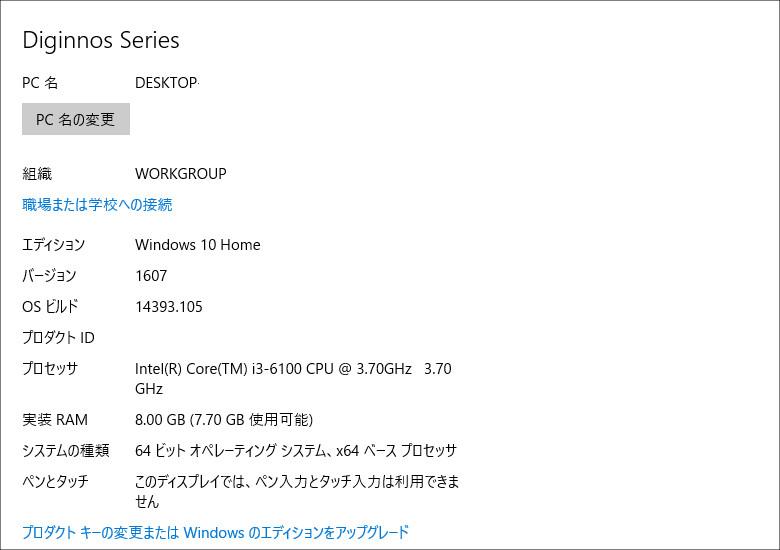 Diginnos mini DM110-S3 システム構成