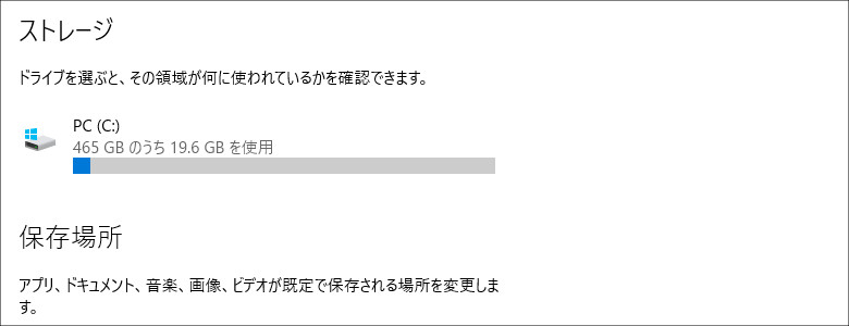 Diginnos mini DM110-S3 ストレージ構成