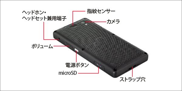 富士通 ARROWS Tab V567/P 背面