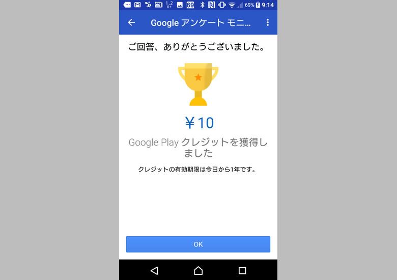 Googleアンケートモニター クレジット獲得
