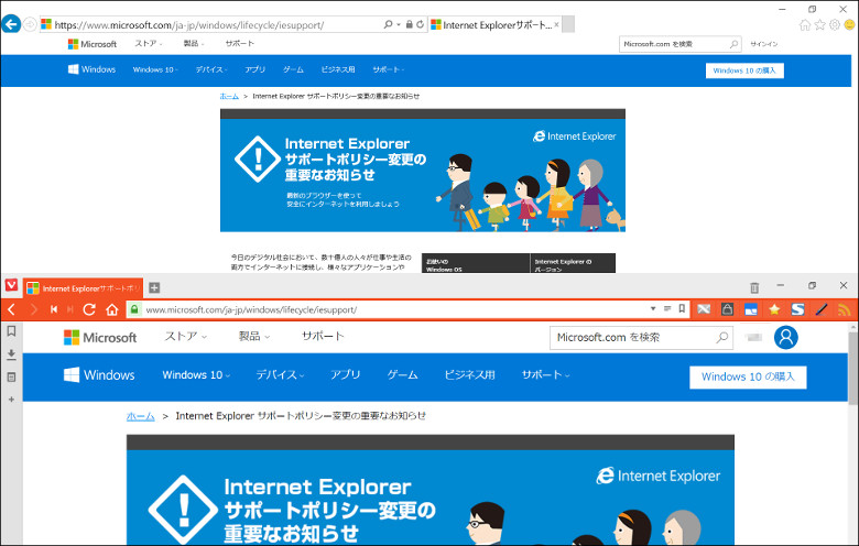 Internet Explorer 11 Vivaldiと比較