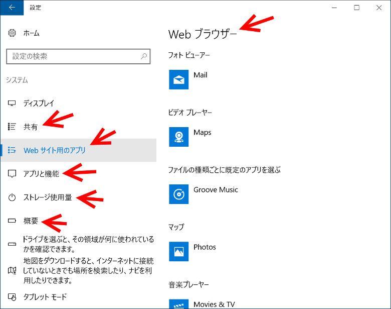 Cube Mix Plus 設定画面