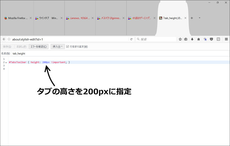 Firefox タブのカスタマイズ