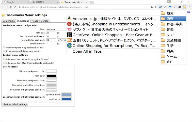 Chromeのブックマーク拡張