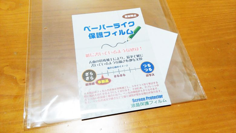 Cube Mix Plus ペーパーライク保護フィルム