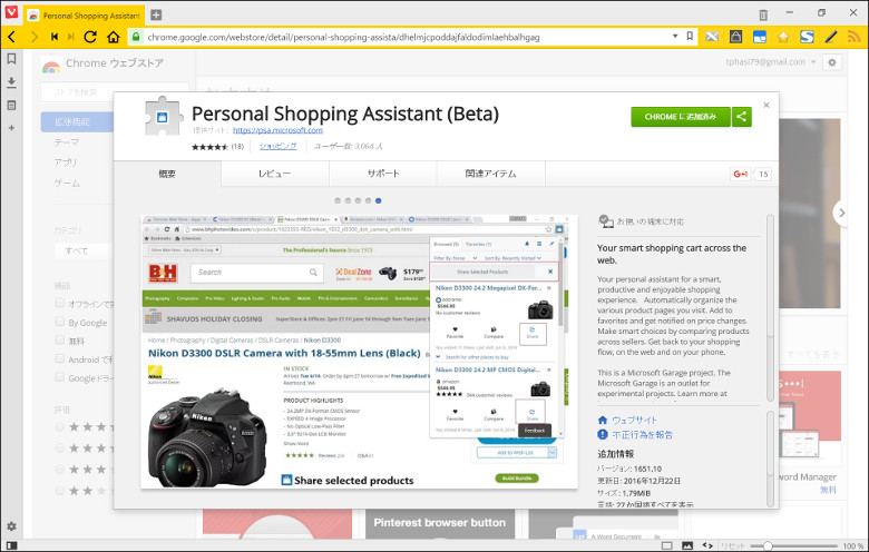 Personal Shopping Assistant(Beta)
