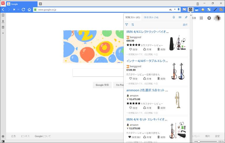 Personal Shopping Assistant(Beta) 比較方法1