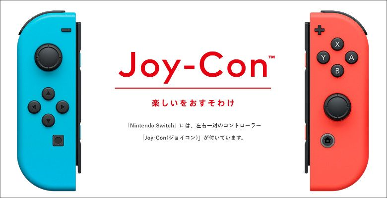 Nintendo Switch ジョイコン