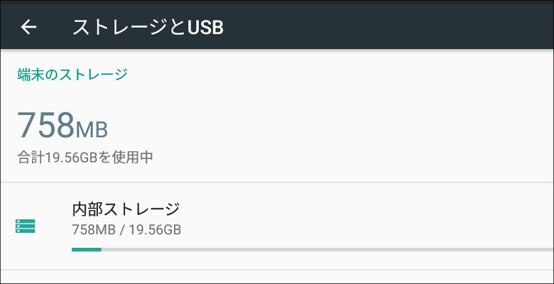 Teclast Tbook 16 Power Android側ストレージ