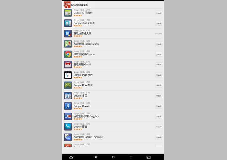 Xiaomiツールを使ったGoogle関連サービスの一括インストール