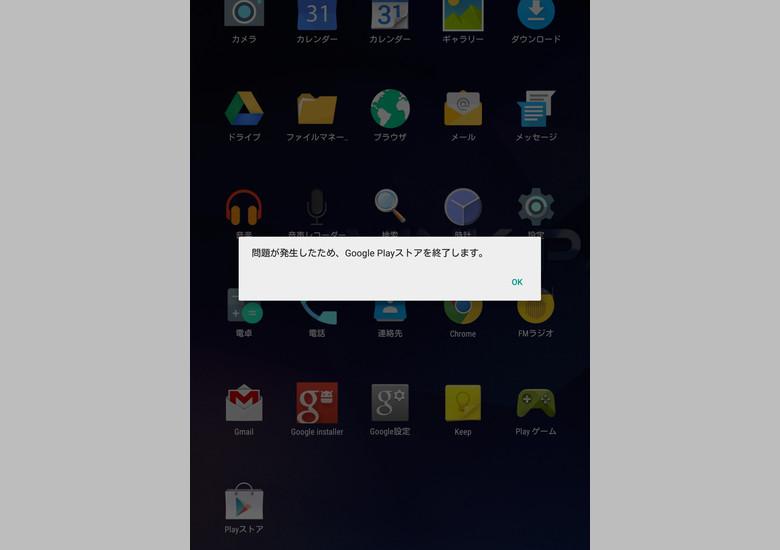 WinkPaxではGoogle関連サービスが使えない