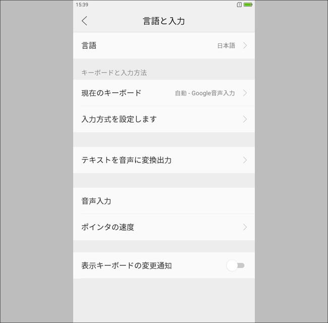 輸入スマホの日本語化1