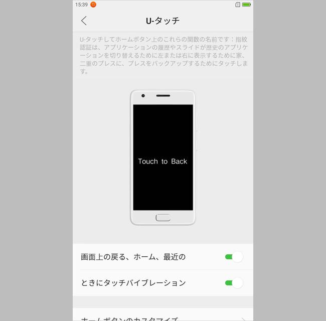 輸入スマホの日本語化2