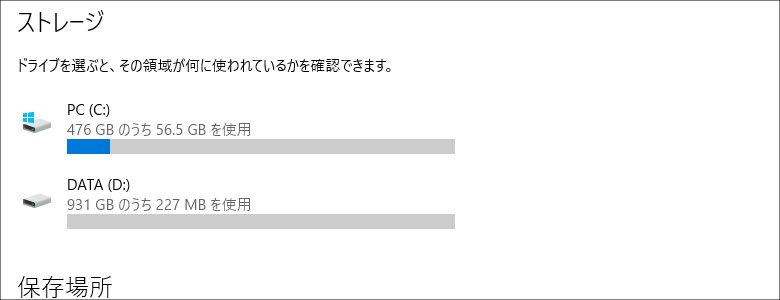 DELL ALIENWARE 17 ストレージ構成