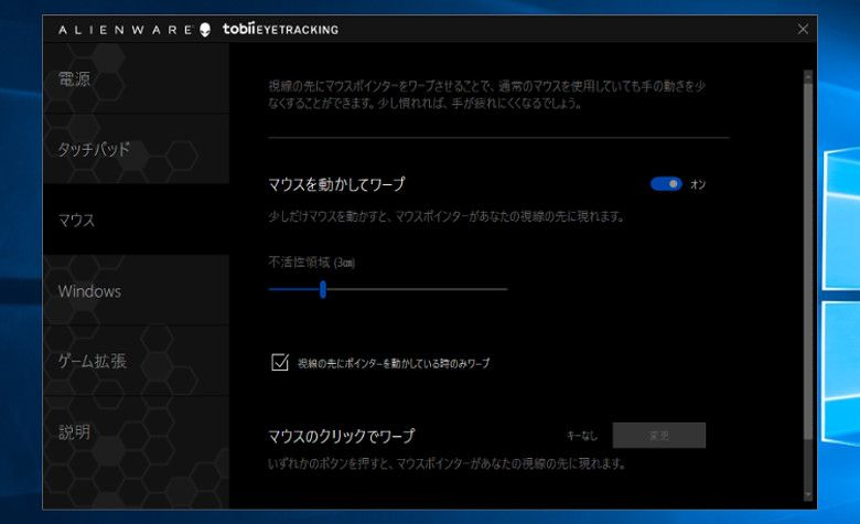 DELL ALIENWARE 17 視線