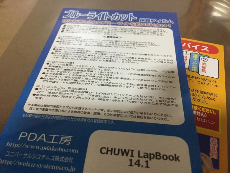 Chuwi LapBook 14.1 PDA工房のフィルム