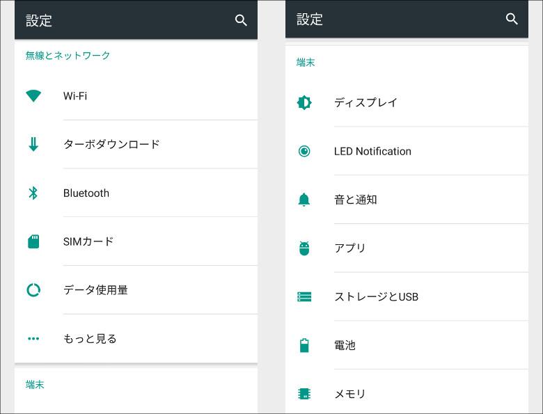 Elephone S7 設定メニュー