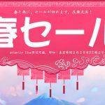 セール情報 ー Gearbestで日本人向けの「春セール」を開催!GOLE 1もApollo Lake搭載製品も安いよ!