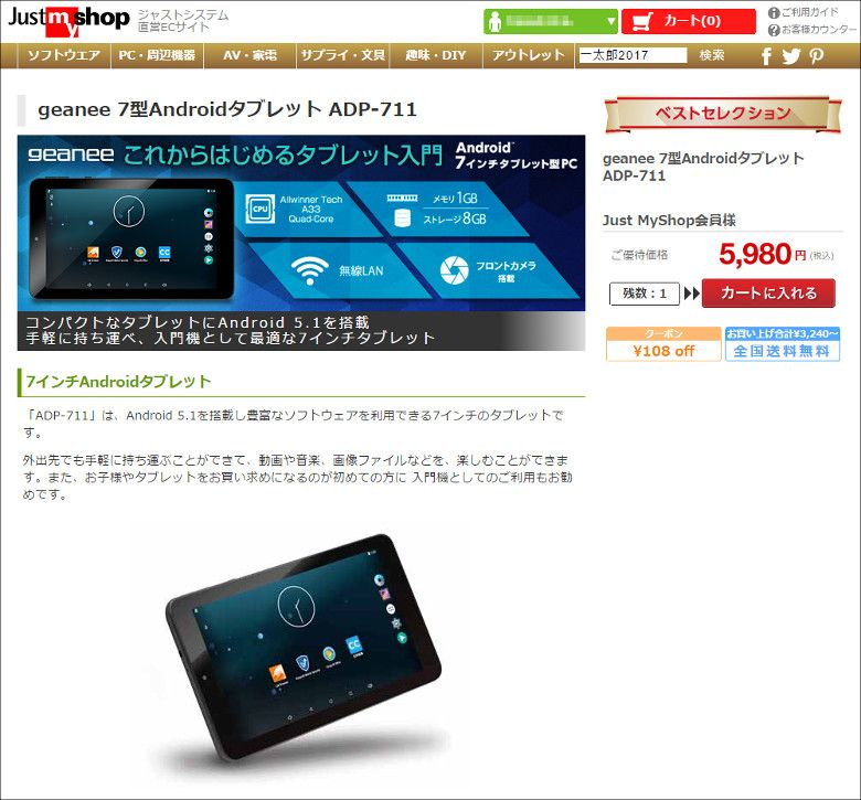 Just My Shop geanee Androidタブレット