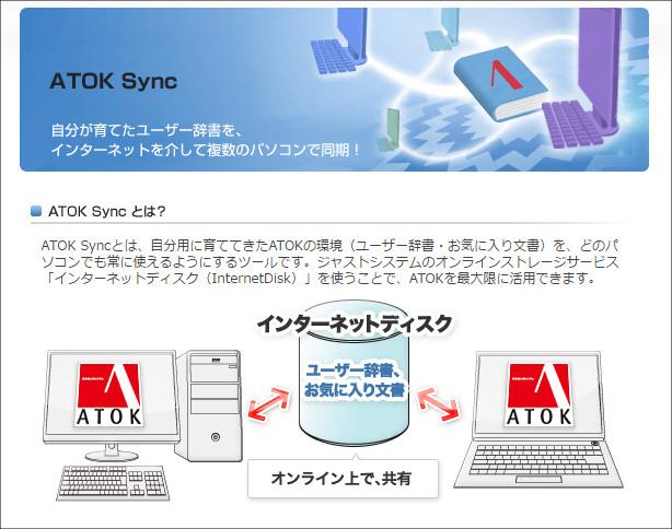 一太郎 2017 ATOK Sync