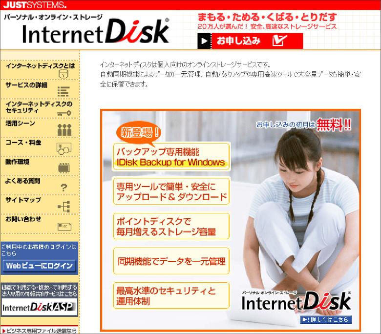 一太郎 2017 インターネットディスク