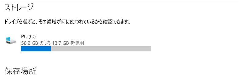 Jumper EZpad 6 ストレージ情報