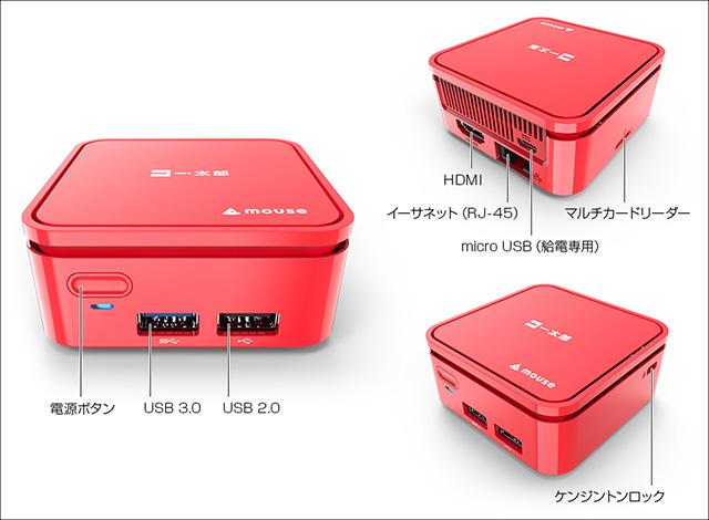 mouse×JUSTSYSTEMS LUV MACHINES nano Limited Edition 各部名称