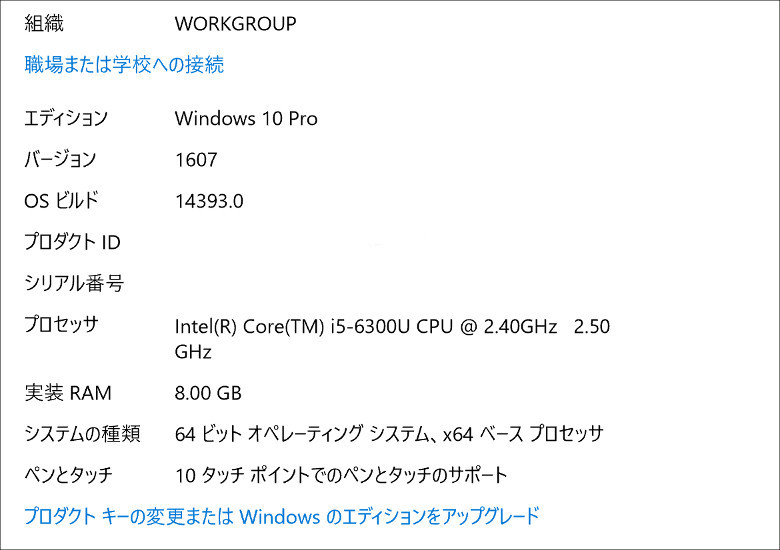 Microsoft SurfaceBook システム構成