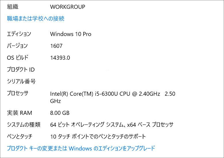 Microsoft SurfaceBook システム構成