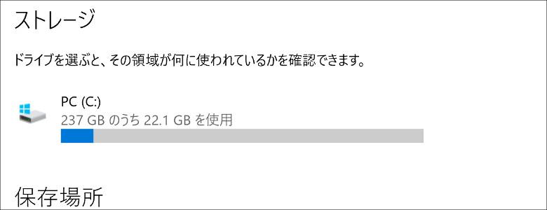 Microsoft SurfaceBook ストレージ構成