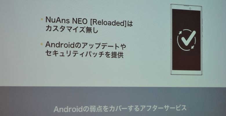 NuAns NEO Reloaded Androidの弱点