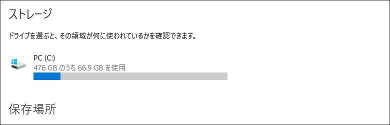 東芝 dynabook VZ72/B ストレージ構成