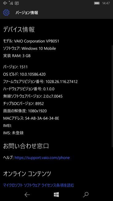 VAIO Phone Biz 初期化後のシステム