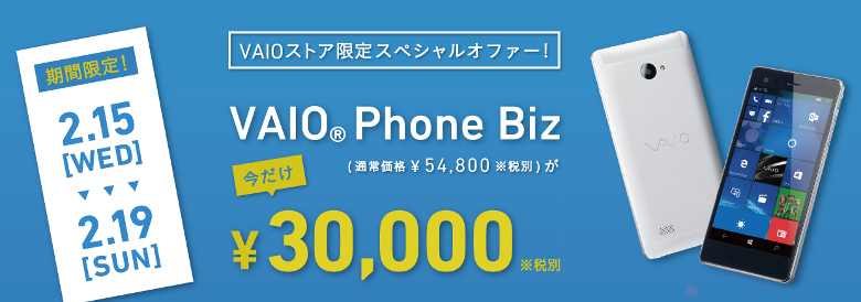 VAIO Phone Bizのセール