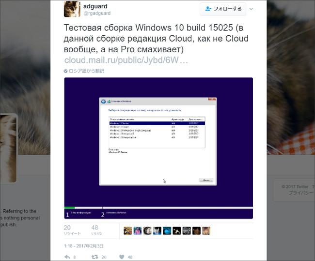 Windows 10 Cloudに関するツイート