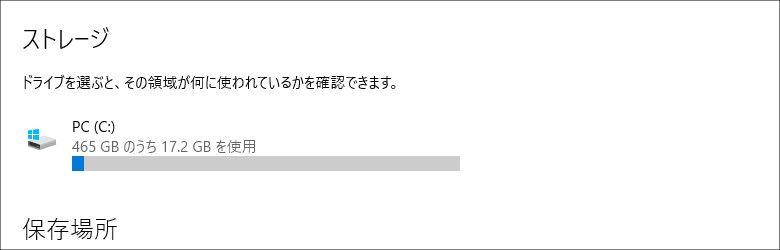 ドスパラ Critea DX-K H3 ストレージ構成