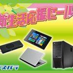 セール情報 - ドスパラの「新生活応援セール」でタブレットとミニPCが大幅に安くなってるよ!