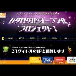 懐かしのあのゲームたちがアレンジされて蘇る!! ― カタログIPオープン化プロジェクト(natsuki)