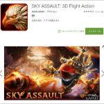 Sky Assault ― レトロな香りのする、まったり遊べる3Dシューティングゲーム(natsuki)