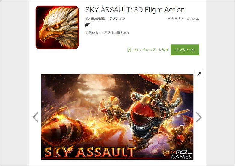 Sky Assault