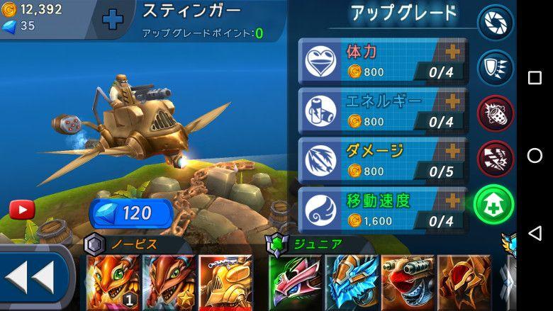 Sky Assault 展開1
