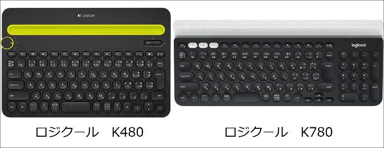 ロジクールのキーボード
