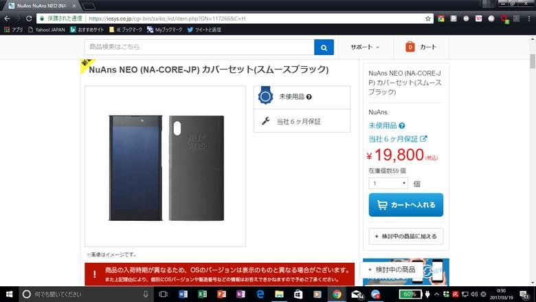 イオシス NeAns NEO販売サイト