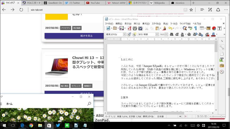 Jumper EZpad 6 読者レビュー edge